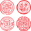"Stock Vector: Chinese seals of ""Good Fortune"""