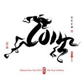 Horse Calligraphy Painting in 2014 Form — Stock Vector
