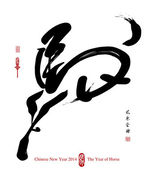 Horse Calligraphy - Horse — Stock Vector