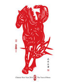 Chinese New Year of Horse. — Stockvektor
