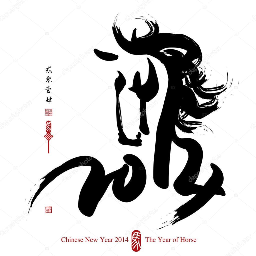 Horse Calligraphy 2014 Stock Vector Yienkeat 34366931