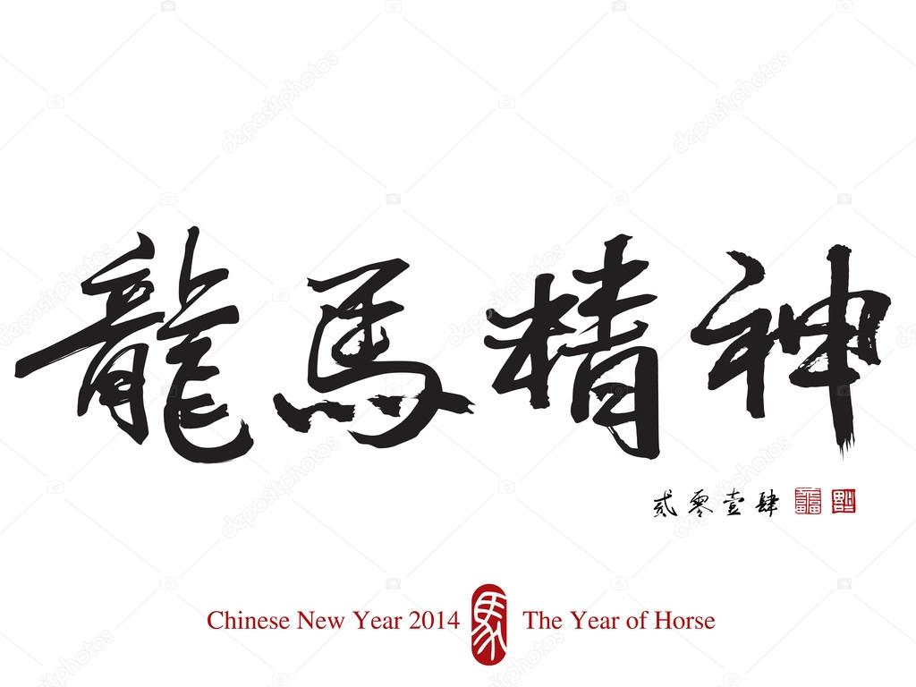 Horse Calligraphy Vigorous Spirit Stock Vector