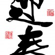 Stock Vector: Chinese Calligraphy