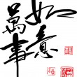 Chinese Calligraphy — Vector de stock #35692349