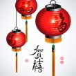 Stock Vector: Chinese Red Lanterns