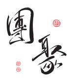 Chinese Calligraphy - Reunion — Stock Vector
