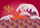 Oriental Wave with Greeting Calligraphy — Stock Vector