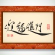 Stock Vector: Chinese New Year Calligraphy