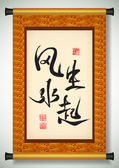Chinese New Year Calligraphy — Wektor stockowy