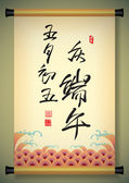 Chinese Greeting Calligraphy on Ancient Scroll — Stock Vector