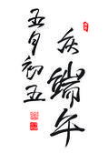 Chinese Greeting Calligraphy — Wektor stockowy