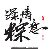 Chinese Greeting Calligraphy — Stock Vector