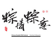 Chinese Greeting Calligraphy — Stockvektor