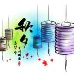 Paper Lanterns for Korean Chuseok — Stock Vector