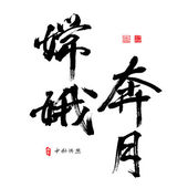 Chinese Calligraphy for Mid Autumn Festival — Vector de stock