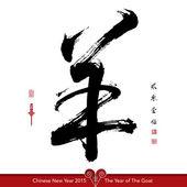 Goat Calligraphy — Stock Vector