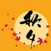 Korean Mid Autumn Calligraphy — Stock vektor
