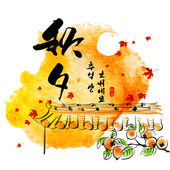 Painting for Korean Chuseok — 图库矢量图片