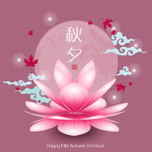 Lotus. Mid Autumn Festival — Vector de stock