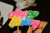 Happy birth Day — Stock Photo