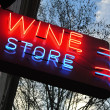 Neon sign over wine store — Stock Photo #28254247