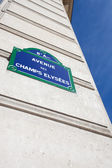 Avenue des Champs-Elysees Street Sign — Stock Photo