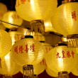 Yellow Chinese lanterns. — Stock Photo