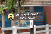 Sign wood of the hand wash. — Stock Photo