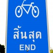 Sign bicycle — Stock Photo