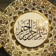 Decorative plate with arabic script — Stock Photo