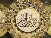 Ozdobny talerz z skrypt arabski — Zdjęcie stockowe
