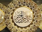 Placa decorativa con escritura árabe — Foto de Stock