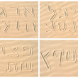 Hebrew alphabet — Stock Photo #23350732