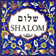 Shalom peace — Stock Photo