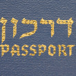 Israeli passport — Stock Photo