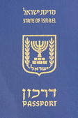 Israeli passport — Stock Photo