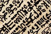 Egyptische hiërogliefen symbolen — Stockfoto