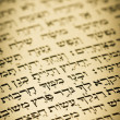 Stock Photo: Hebrew text from old jewish prayer book