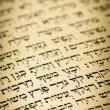 A hebrew text from an old jewish prayer book - Zdjęcie stockowe