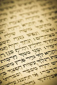 A hebrew text from an old jewish prayer book — Stock Photo