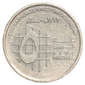 5 jordanian piasters coin — Stock Photo