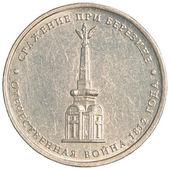 Pět ruských rublů mince — Stock fotografie