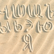 Russian alphabet letters on sand — Stock Photo #33996053