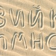 Russian alphabet written on sand — Stock Photo #33996081