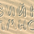 Russian alphabet written on sand — Stock Photo