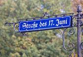«17 июня» дорожный знак — Стоковое фото