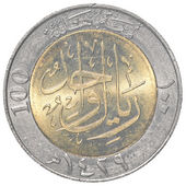 1 saudi arabian real coin (100 halala) — Stock Photo