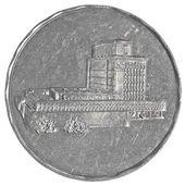 5 Yemeni rial coin — Stock Photo