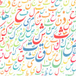 Arabic alphabet texture background — Stock Photo #48548849
