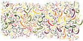 Arabic alphabet background — Stock Photo